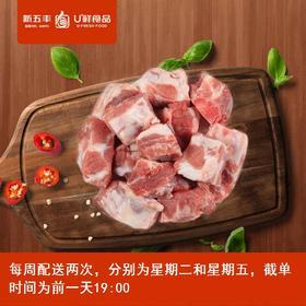 新五丰---排骨,取货地点:雨花区华悦城玄鹿食品线下专卖店