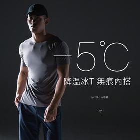 【穿上直降5°的黑科技冷感T恤、买3件送价值89元的酵素洗衣液1瓶】日本MILMUMU羊奶丝无痕冰感T恤、不闷热