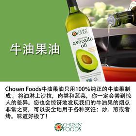 Chosen foods avocado oil 牛油果食用油