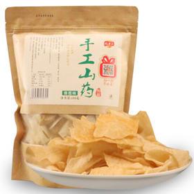 武老三手工山药片薯片山药脆片办公室零食小吃孜然番茄味180g包邮