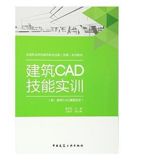 建筑CAD技能实训 附:建筑CAD赛题剖析