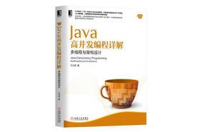 《java高并发编程详解:多线程与架构设计》