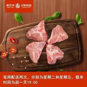 新五丰---脊骨,取货地点:雨花区华悦城玄鹿食品线下专卖店