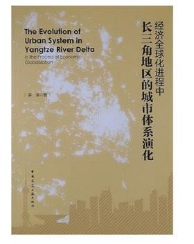 经济全球化进程中长三角地区的城市体系演化