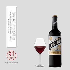 【高分老酒】哈罗酒庄里奥哈干红 2008   RP 91 分,优秀老年份,里奥哈最性性价比酒款