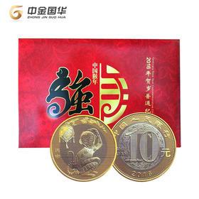 猴年生肖纪念币  康银阁包装