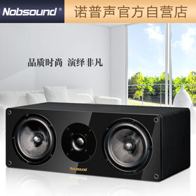 Nobsound/诺普声 NS-1900C 家庭中置音响 hifi音箱无源发烧