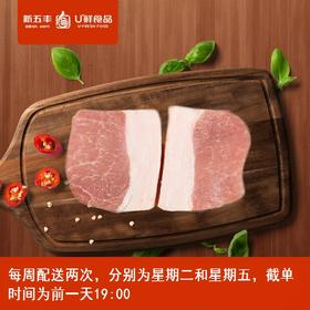 新五丰---带脂里脊,取货地点:雨花区华悦城玄鹿食品线下专卖店