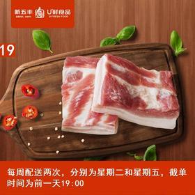 新五丰---带皮五花,取货地点:雨花区华悦城玄鹿食品线下专卖店