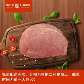 新五丰---精廋肉,取货地点:雨花区华悦城玄鹿食品线下专卖店
