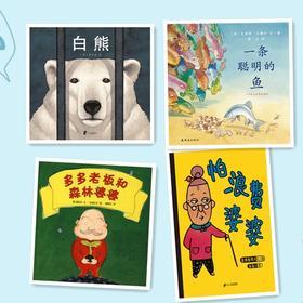 2018年环保主题绘本——3-6岁|6岁以上