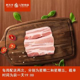新五丰---去皮五花,取货地点:雨花区华悦城玄鹿食品线下专卖店