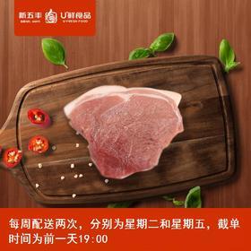 新五丰---后腿,取货地点:雨花区华悦城玄鹿食品线下专卖店