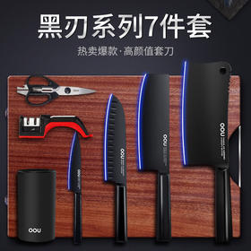 【原来,你离厨神的距离只差一套黑刀!】OOU刀具套装全套7件套不锈钢水果刀厨师菜刀砍骨黑刀组合厨房家用