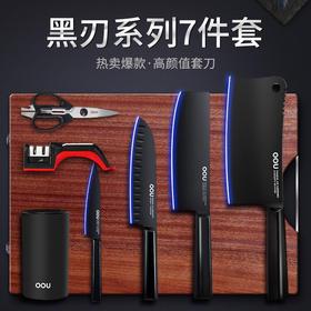 OOU刀具套装全套7件套不锈钢水果刀厨师菜刀砍骨黑刀组合厨房家用