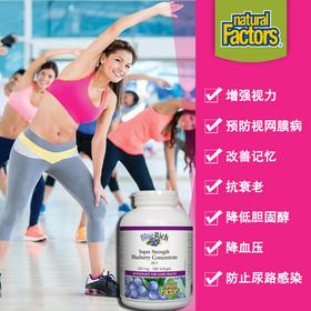 Natural Factors 蓝莓胶囊 180粒/瓶