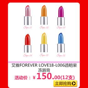 艾雅FOREVER LOVE18-150元12支 下单后联系客服改价备注颜色