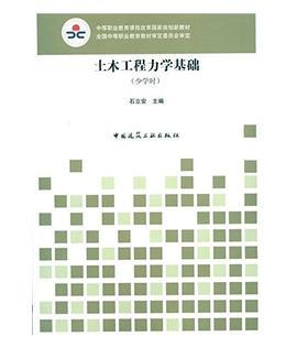 土木工程力学基础(少学时)