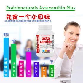 Prairie Naturals astaxanthin 虾青素胶囊 120粒