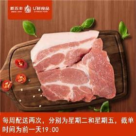 新五丰---前腿,取货地点:雨花区华悦城玄鹿食品线下专卖店
