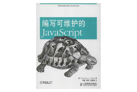 《编写可维护的JavaScript》