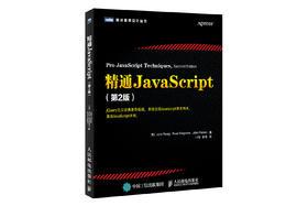 《精通JavaScript(第2版)》