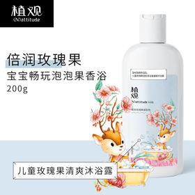 植观 温和清洁 氨基酸 儿童沐浴露