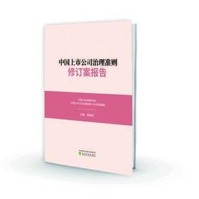 中国上市公司治理准则修订案报告