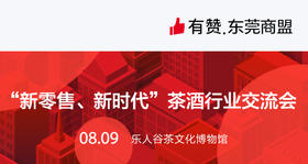 """【东莞商盟】""""新零售、新时代""""茶酒行业交流会"""