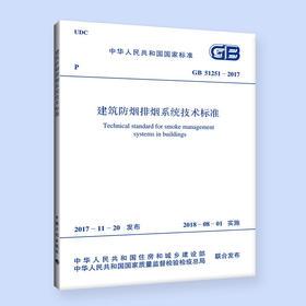 《建筑防烟排烟系统技术标准》GB 51251-2017