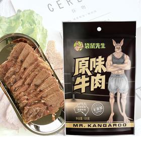 袋鼠先生 原味牛肉  增肌即食高蛋白 牛腱子 低脂代餐健身牛肉