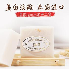 B/【原装进口超值3块装】一洗白大米皂 亮白肌肤 热卖 <YXM4F0>