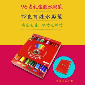 童画 96支礼盒装水彩笔