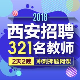2018西安招教笔试·考前冲刺预测押题班(网络直播)