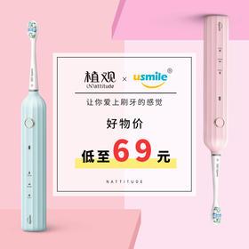 【好物低至69元】Usmile x 植观专属限量蜜粉牙刷,刷头仅售69元