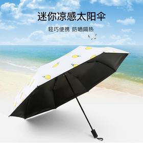 【降温12度 阻挡99%紫外线】轻便+MINI设计 仅17cm 拒水不沾雨   MINI凉感5折太阳伞