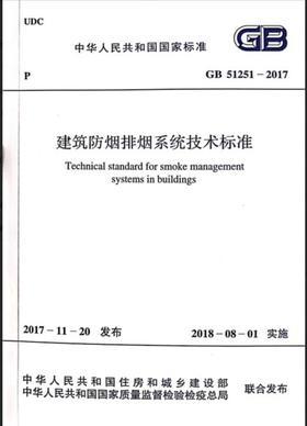 GB 51251-2017 建筑防排烟系统技术标准