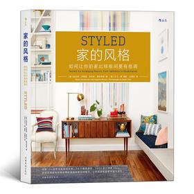 家的风格 如何让你的家比样板间更有格调