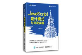《JavaScript设计模式与开发实践》