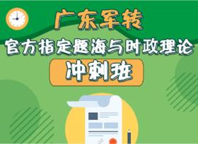 2018广东军转题海与时政理论冲刺班(8.13-8.22)