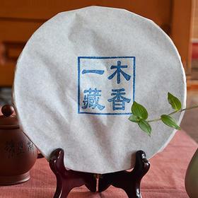 """2014年懂过古树纯料生茶 飞饼""""皇帝饼"""""""