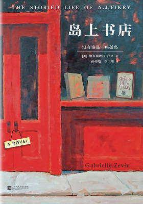 岛上书店 (没有谁是一座孤岛,每本书都是一个世界) 加布瑞埃拉泽文 Gabrielle Zevin, 孙仲旭 9787539971810 江苏凤凰文艺出版社