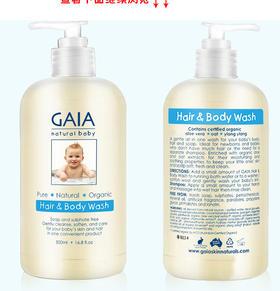 【今日特价】【香港直邮】澳大利亚Gaia婴儿沐浴露洗发水二合一 500ml