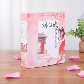 《刘心武爷爷讲红楼梦》共6册丨一部专给孩子读的红楼梦