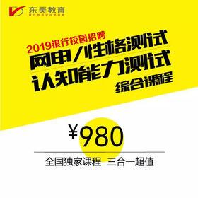 2019银行校园招聘网申/性格测试/认知能力综合课程