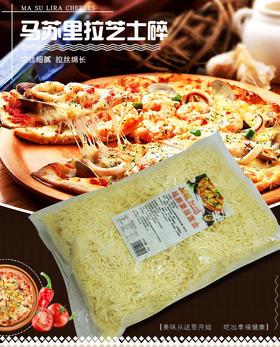 【芝士坊】 3kg拉丝奶油芝士奶酪 烘焙原料披萨 意面 焗饭 马苏里拉芝 | 基础商品