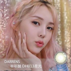 DARRENS DH013柔光(半年抛型)