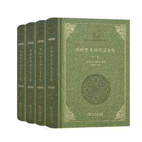 最新版布哈里圣训实录全集 (全4卷 精装)| 祁学义 译