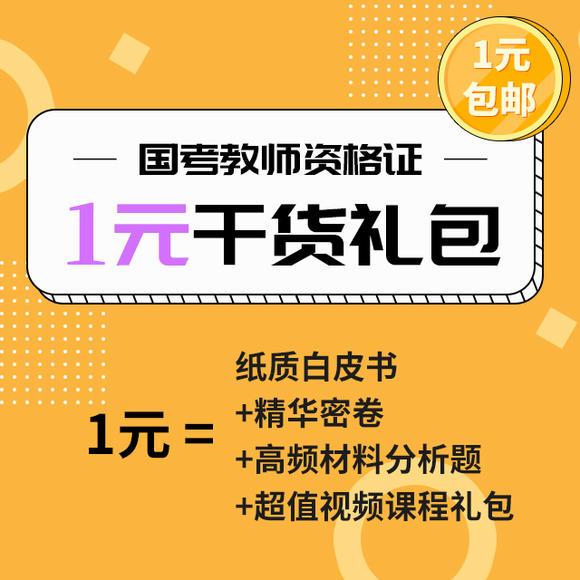2018华图教师网 国考教师资格证 1元干货礼包