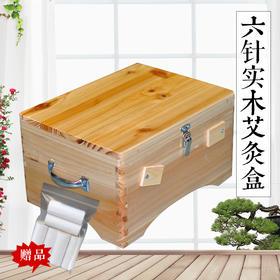 新款 6针实木 大艾灸 仪器 温灸盒